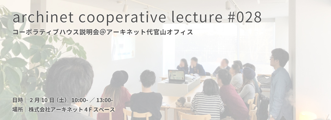 archinet cooperative lecture vol.28