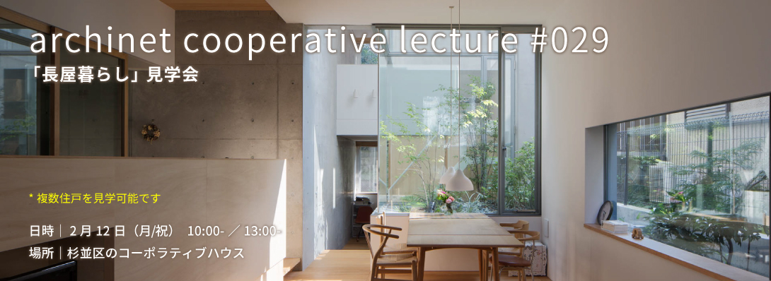 archinet cooperative lecture vol.29
