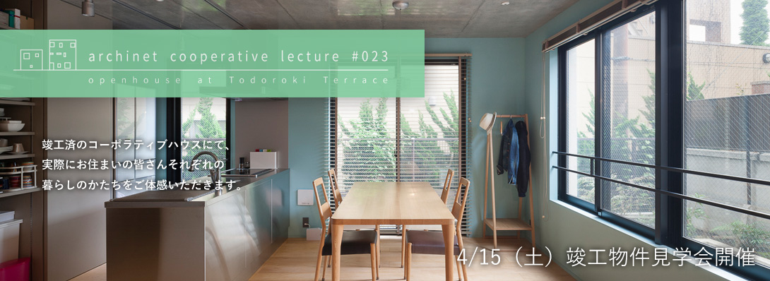 archinet cooperative lecture#023